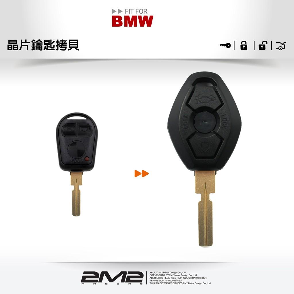 【2M2 晶片鑰匙】 BMW E38 E39 520 E46 E53 寶馬升級盾型晶片鑰匙 鑰匙拷貝