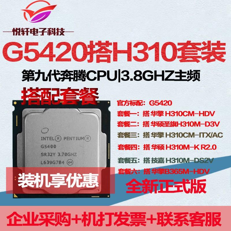 現貨免運 Intel/英特爾 G5420 散片CPU 搭 技嘉 華擎 H310主板套裝 非G5400