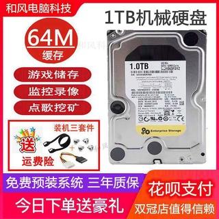 包郵電腦1TB硬碟企業級臺式機械1T遊戲黑盤1tb相容監控家用固態