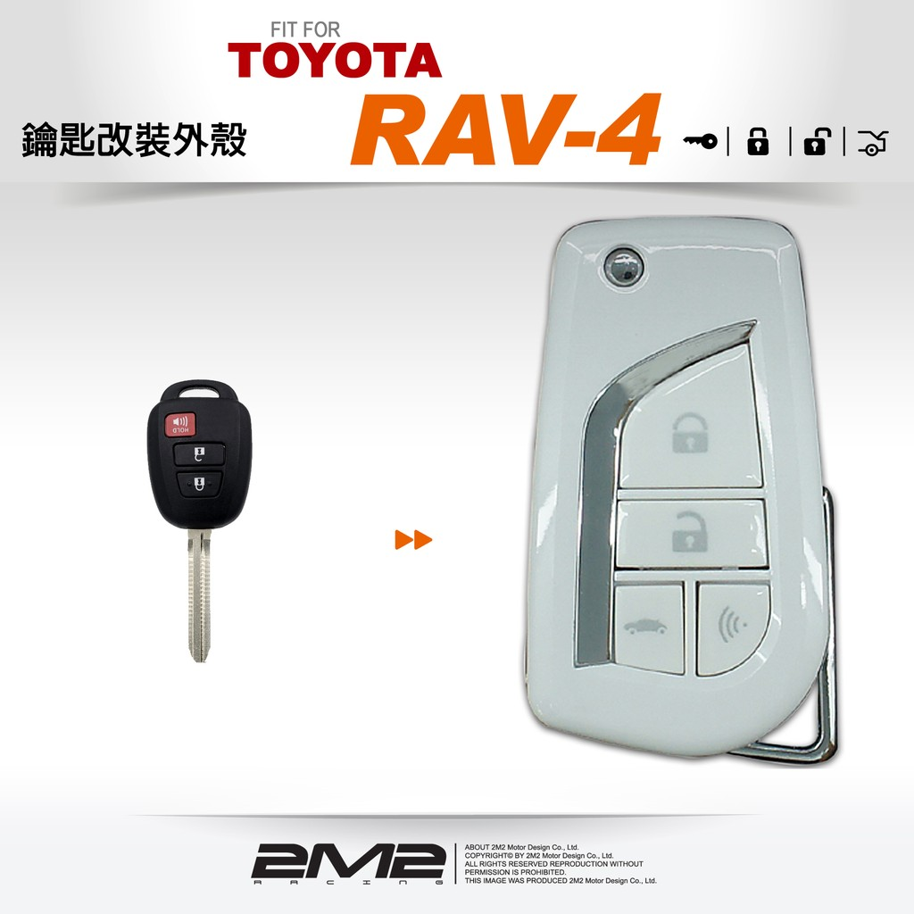 【2M2】2015 NEW RAV4 豐田 汽車 原廠 直版 遙控 晶片 鑰匙 改裝折疊鑰匙