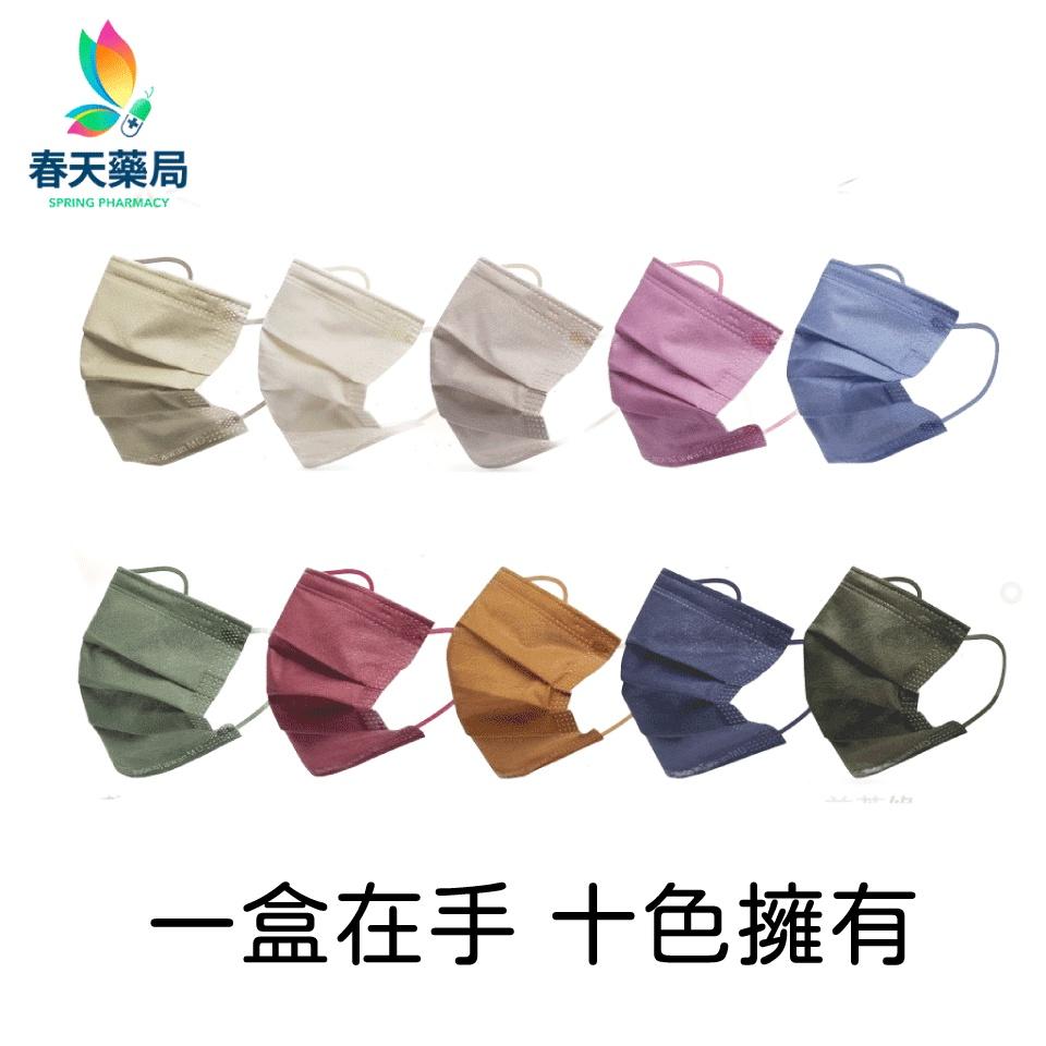 【巧奇】莫蘭迪 醫療雙鋼印成人口罩MD 台灣製造 單片包裝 10色各3片 30入 春天藥局