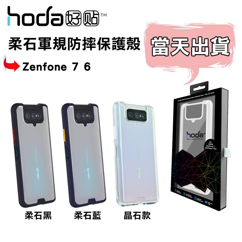 💛當天出貨💛HODA Zenfone 7 6 柔石 晶石 軍規防摔保護殼 ZS670KS/ZS671KS 手機殼
