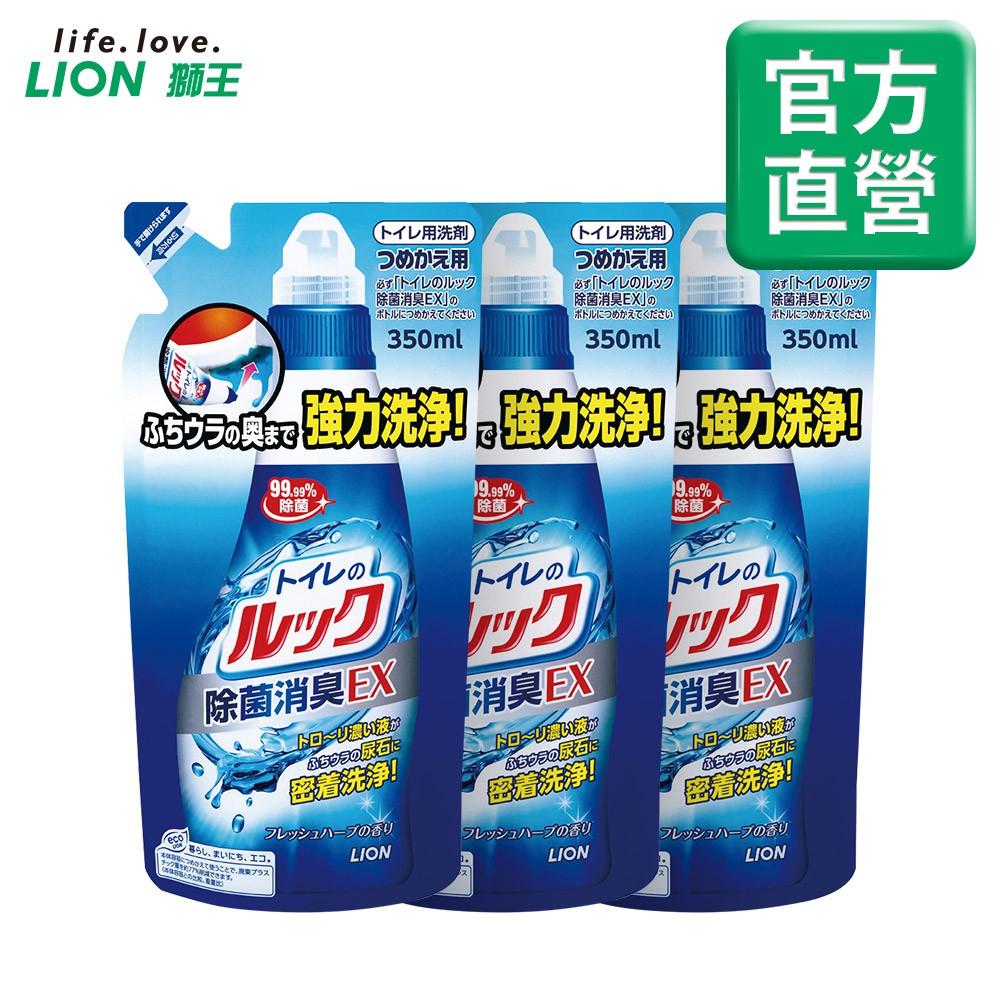 日本獅王 LION 馬桶清潔劑補充包 350mlx3│台灣獅王官方旗艦店