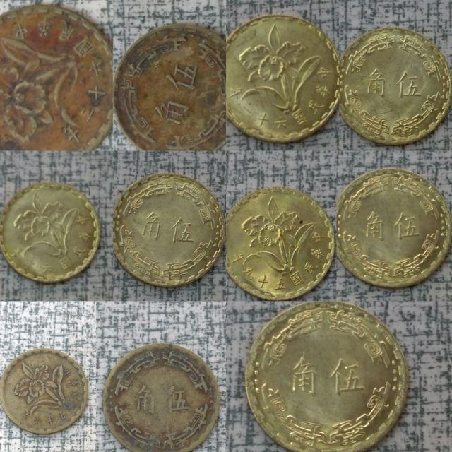 台灣錢幣 中華民國56年 59年 60年 61年 62年 5角 伍角 五角