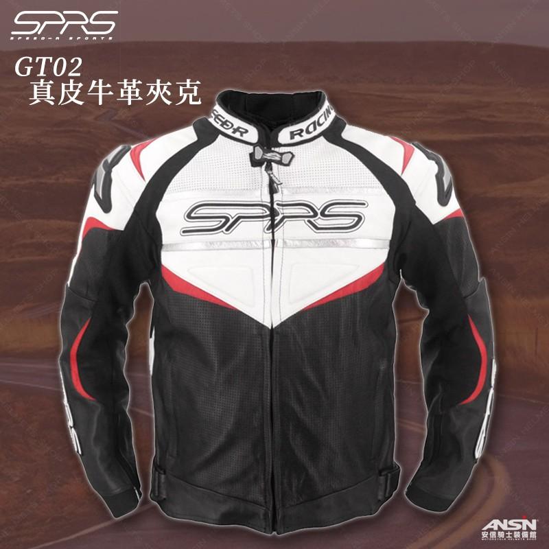 [安信騎士] SPRS GT02 皮衣 防摔衣 防摔夾克 白紅 速比爾 SPEED-R