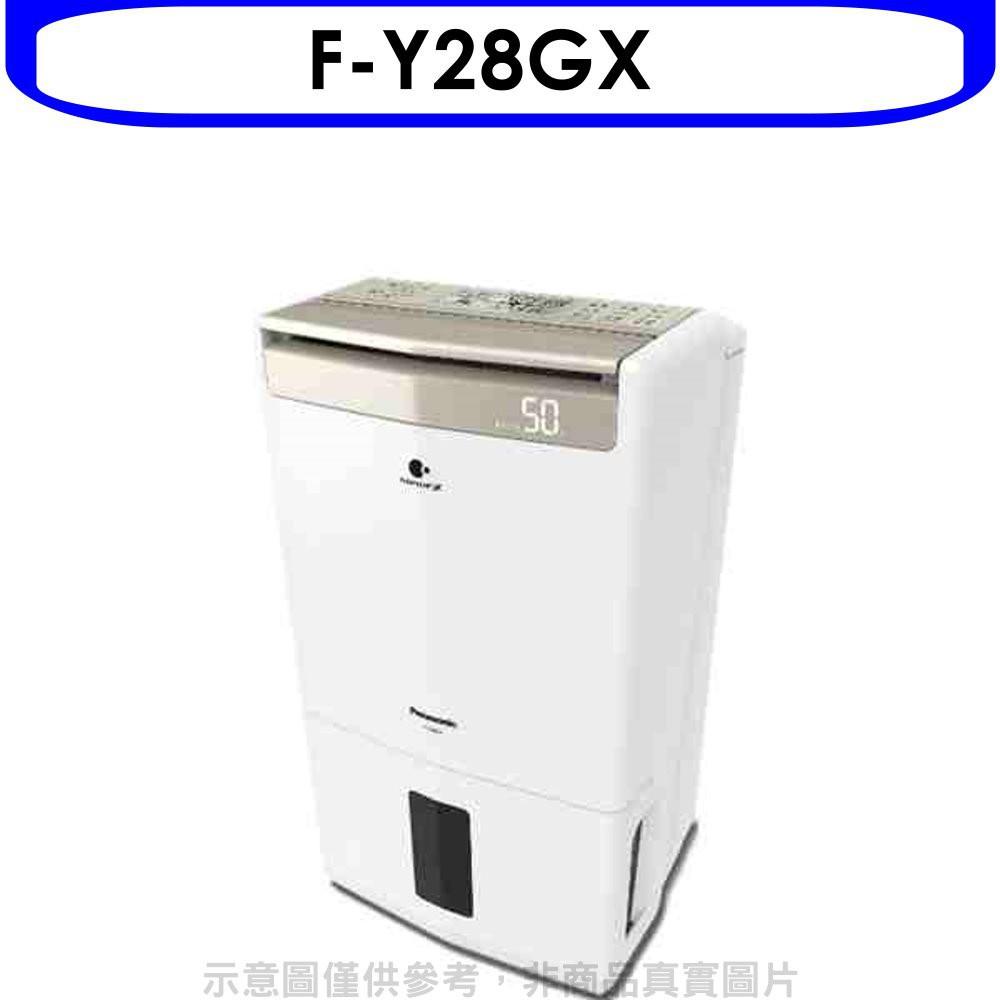Panasonic國際牌【F-Y28GX】14公升/日除濕機 分12期0利率