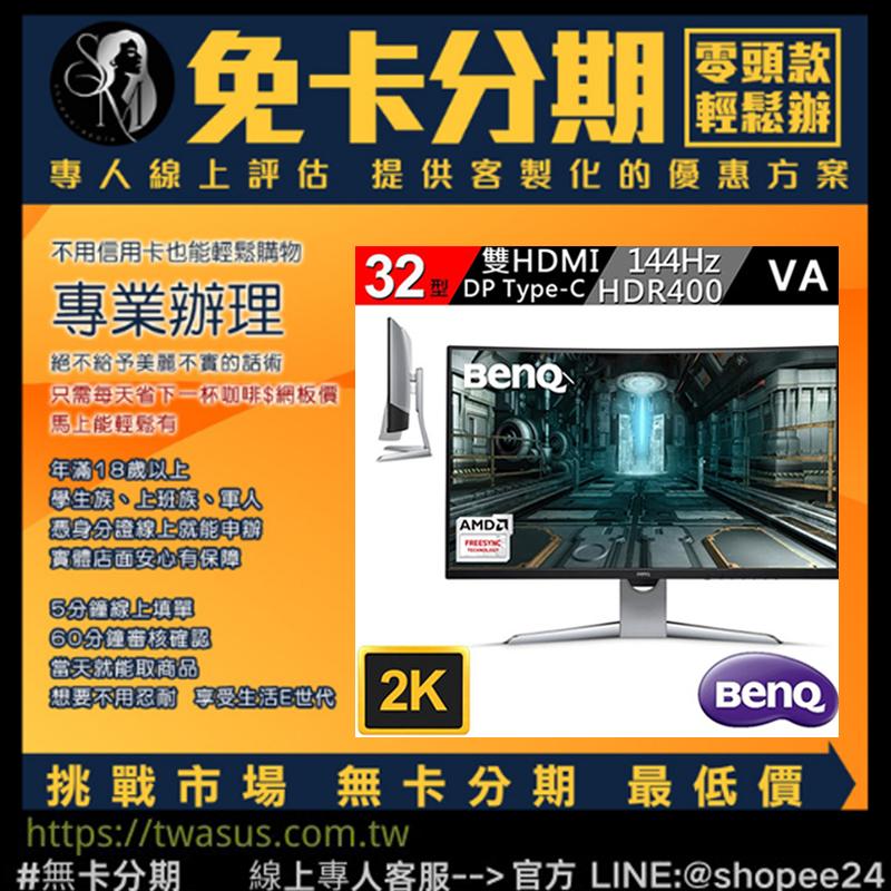 【BenQ】EX3203R 32型 VA 2K HDR舒視屏 144Hz 曲面電競螢幕 無卡分期/免卡分期/分期線上申辦