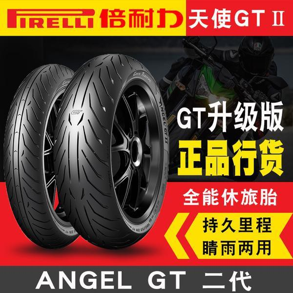 【良心出牌】倍耐力天使胎120/70/160/60/180/55/190 ZR17摩托車輪胎ST惡魔GT2