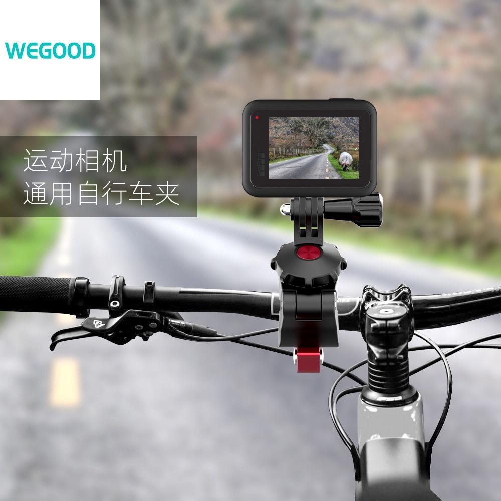 Wegood 適用Insta360 GoPro靈眸運動相機自行車夾通用支架配件