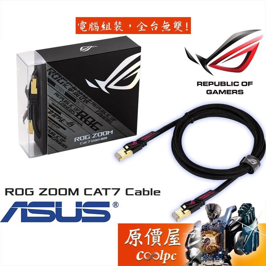ASUS華碩 ROG ZOOM CAT7 1.5米 10Gbit/s/純銅鍍金頭/網路線/原價屋