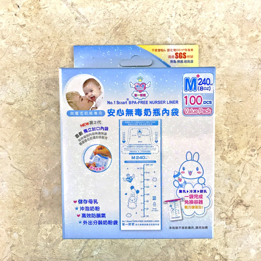 第一寶寶 第二代安心無毒奶瓶內袋-240ml/M號-100入