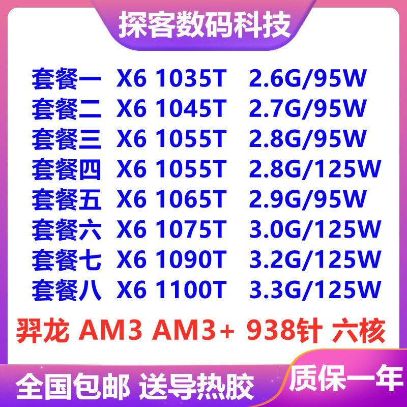二手AMD X6 1035t 1055T 1045T 1065t 1090t 1100T AM3六核羿龍cpu
