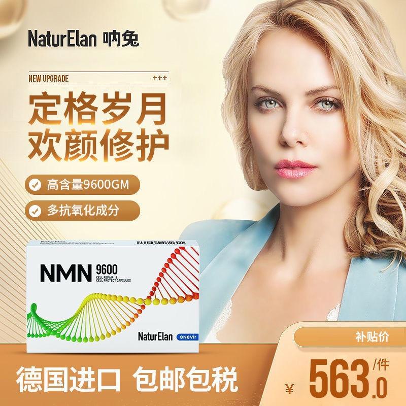 免運費吶兔德國進口nmn9600長壽抗衰增強型線粒體素煙酰胺單核苷酸60粒