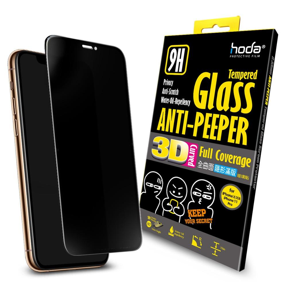hoda iPhone 11 Pro / X /Xs 5.8吋 3D全曲面隱形滿版防窺9H鋼化玻璃保護貼