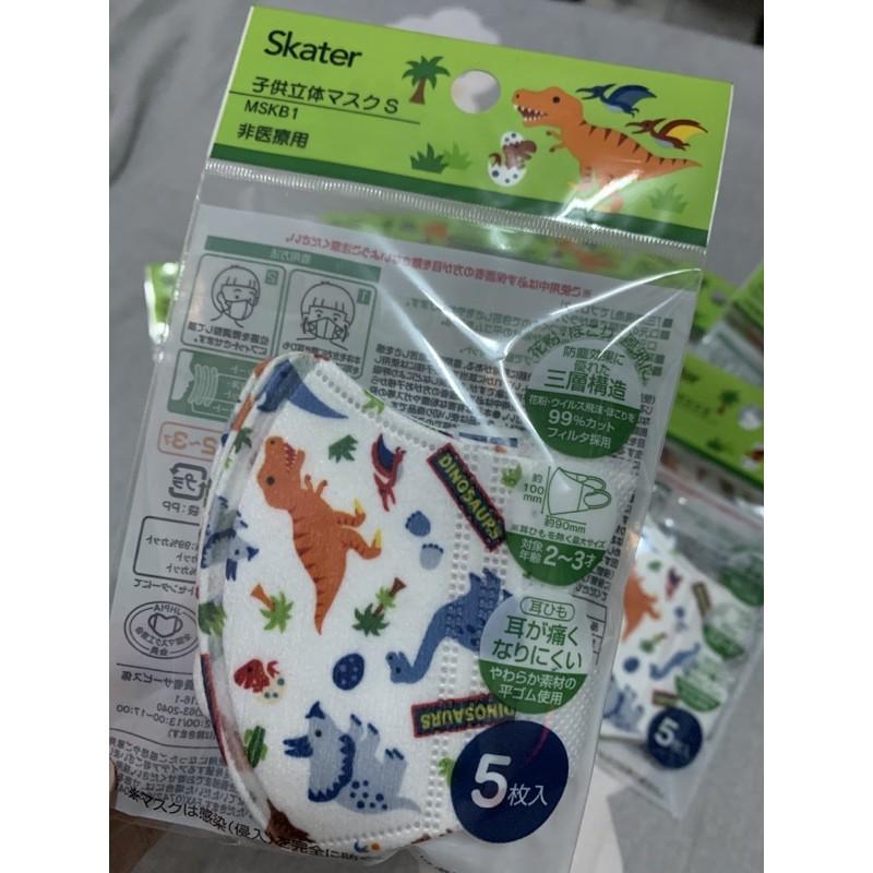 全新正品現貨❤️日本 SKATER 恐龍 1-3歲 幼幼 幼童 小童 立體 防塵口罩 MSKB1/5枚入 幼兒 非醫療
