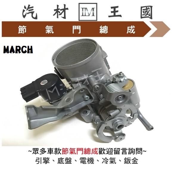 【LM汽材王國】 節氣門 總成 MARCH 節氣閥 節汽閥 節汽門 日產 NISSAN