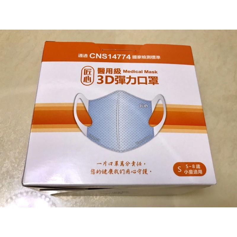 【台灣康匠】匠心 兒童立體口罩 3D彈力口罩 台灣製造