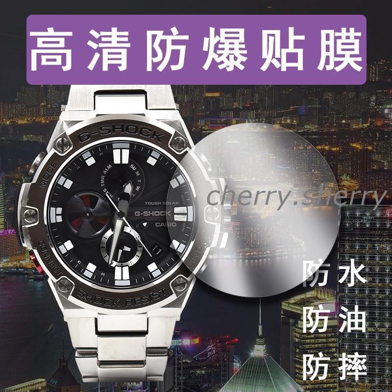 👪⚽適用卡西歐手表貼膜圓高清軟鋼化膜GST-B100-1A/B100D/100XA