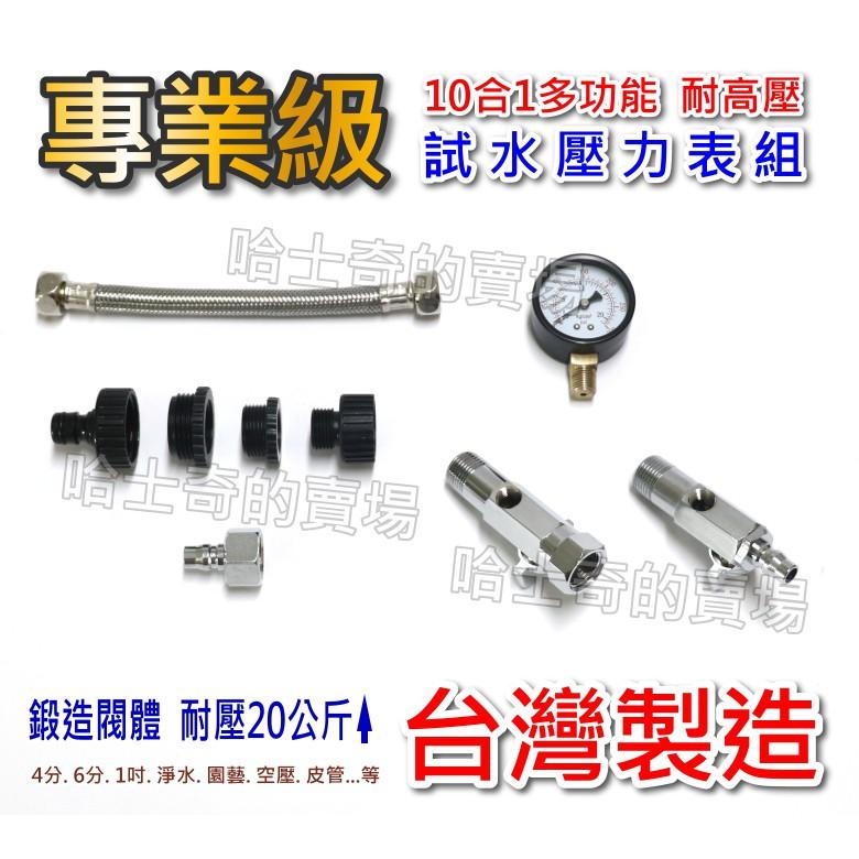 【台灣製造】試水壓力表 水壓測試器《專業級》試水壓力錶 測試水壓 測水壓 試水壓 試壓開關 水壓表 壓力表閥 水壓計
