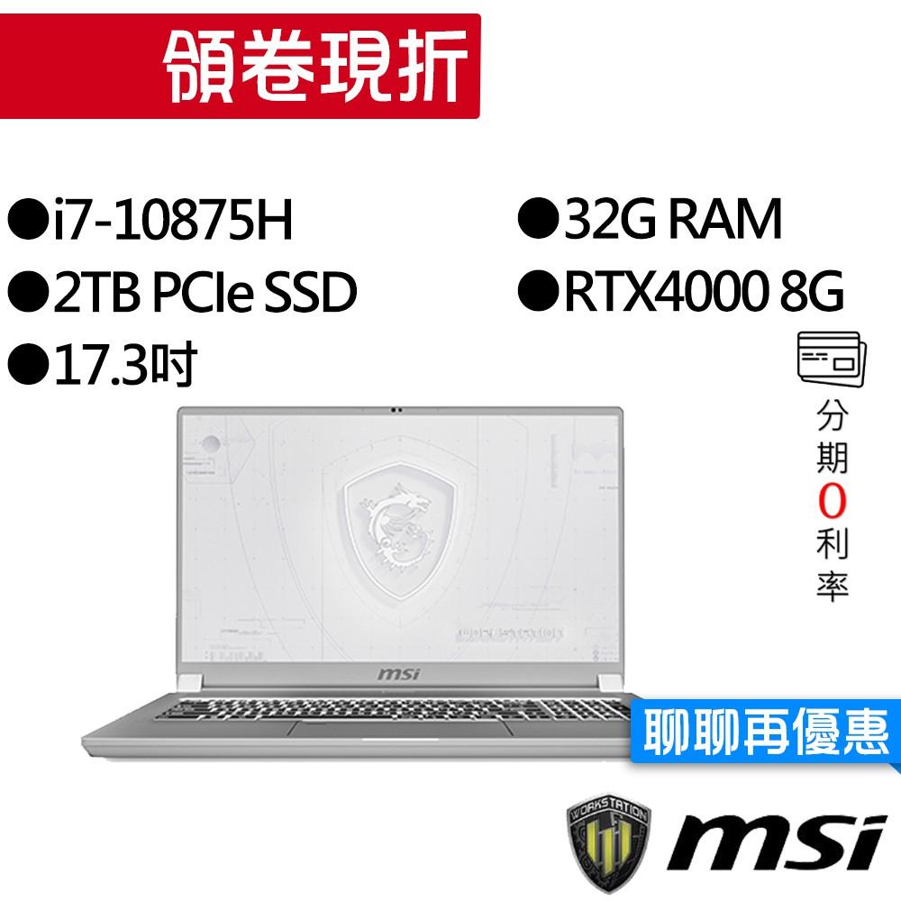 MSI 微星WS75 10TL-429TW i7/RTX4000 繪圖 行動工作站