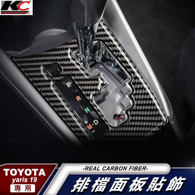 真碳纖維 豐田 TOYOTA YARIS S CROSSOVER 檔桿 卡夢貼 碳纖維 排檔 框 卡夢 內裝 檔位