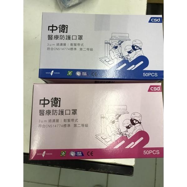 現貨 超低價 藍色現貨 中衛(一級/二級厚版)粉色 藍色 綠色 MD3鋼印醫療 成人口罩50片裝