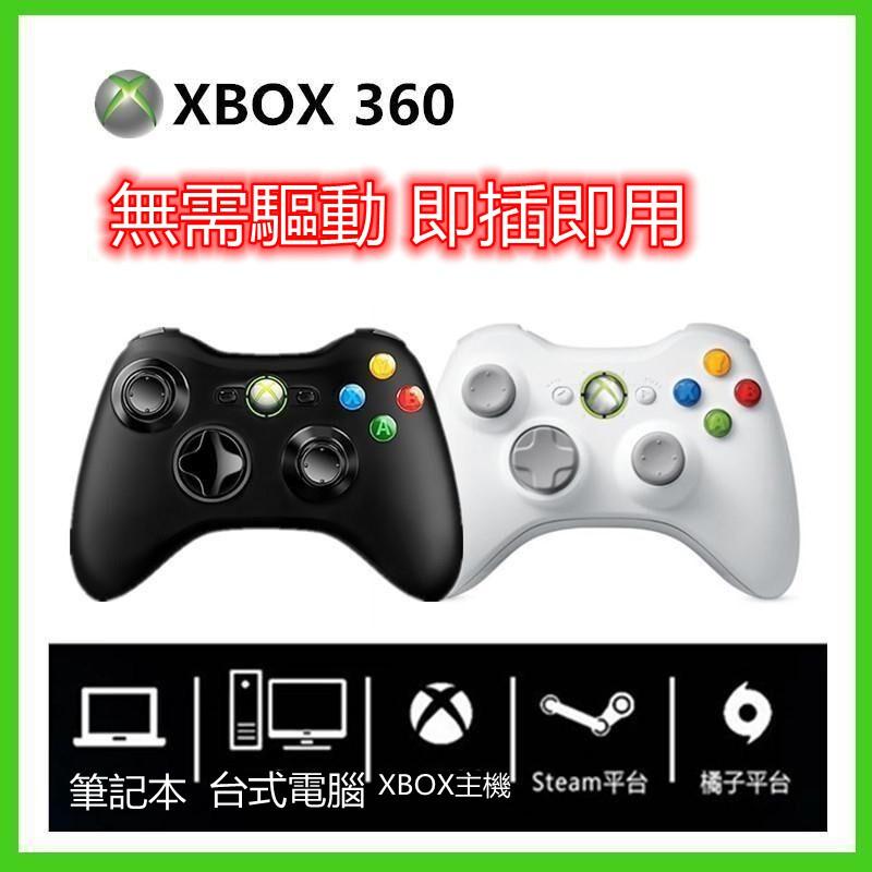 台灣公司現貨 原廠正品 Xbox360 手把 震動 Xbox one 有線手把 PC 遊戲手把 steam手把