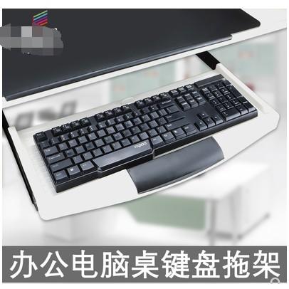 #鍵盤托架 電腦桌鍵盤托架 ABS塑膠鍵盤支架辦公桌鍵盤抽屜支撐鍵盤導軌托架