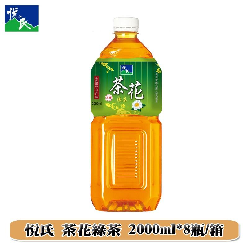 悅氏 茶花綠茶2000mlx8瓶(箱購)