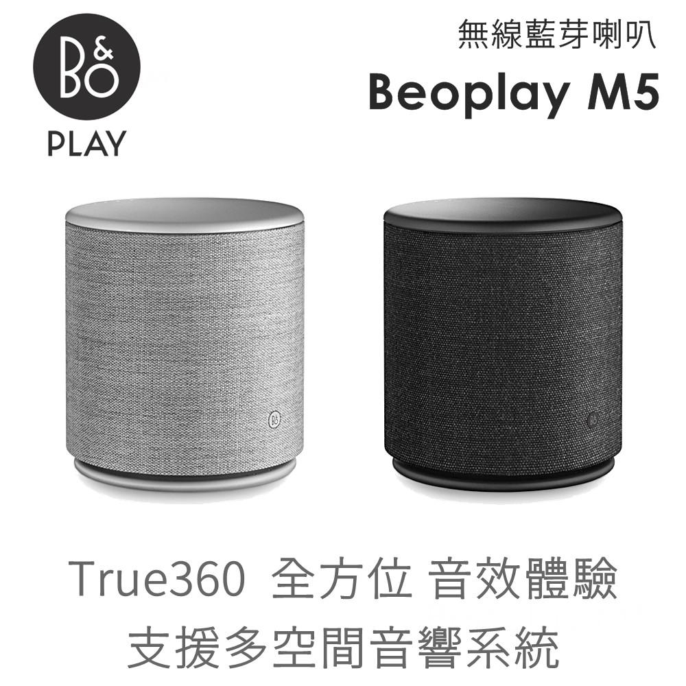 B&O PLAY BeoPlay M5 無線藍牙喇叭 台灣公司貨