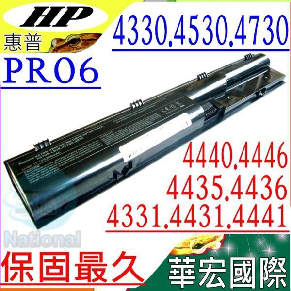 HP電池(保固最久)-惠普 PR06,4330S,4430S,4436S,4446S,4441S,4545S,4540S