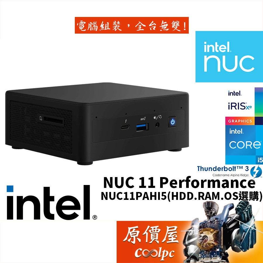 Intel NUC RNUC11PAHI50000 i5-1135G7四核心/迷你主機/原價屋