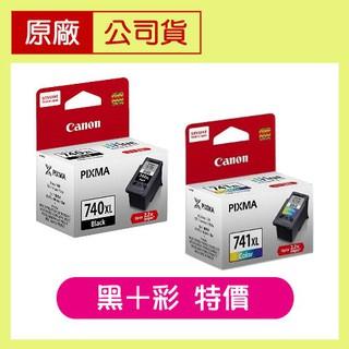 (含稅) Canon PG-740 XL CL741 XL 高容量 黑色 彩色 原廠墨水匣 PG-740 CL-741 臺北市