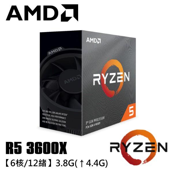 AMD Ryzen R5 3600X【6核/12緒】3.8G(↑4.4G) PCIe4.0 中央處理器 無內顯 CPU