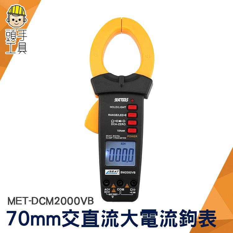 【70mm大電流數位式面板校正交直流鉤表】電錶 鉤錶 鉗形表 鉗形電流表 萬用表 一年保固