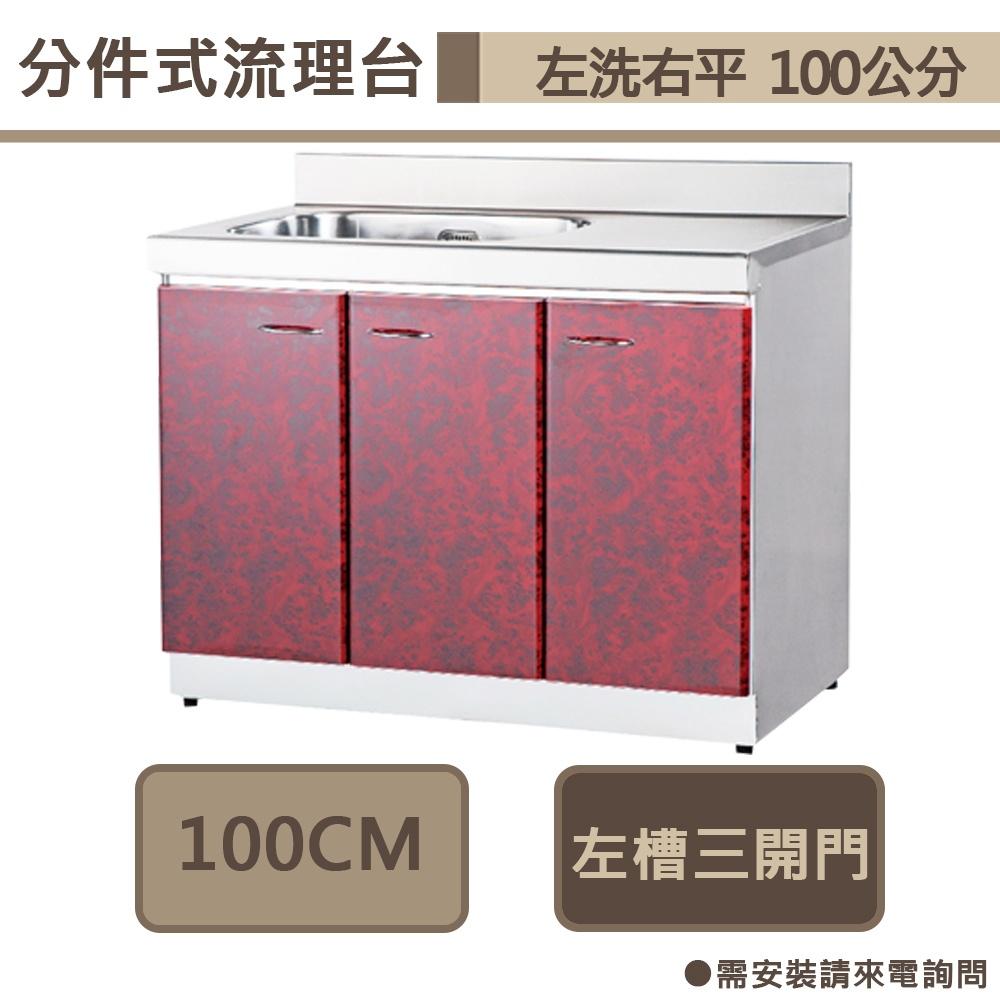 分件式流理台-櫥櫃-ST-100-左槽洗台-100公分-部分地區含配送