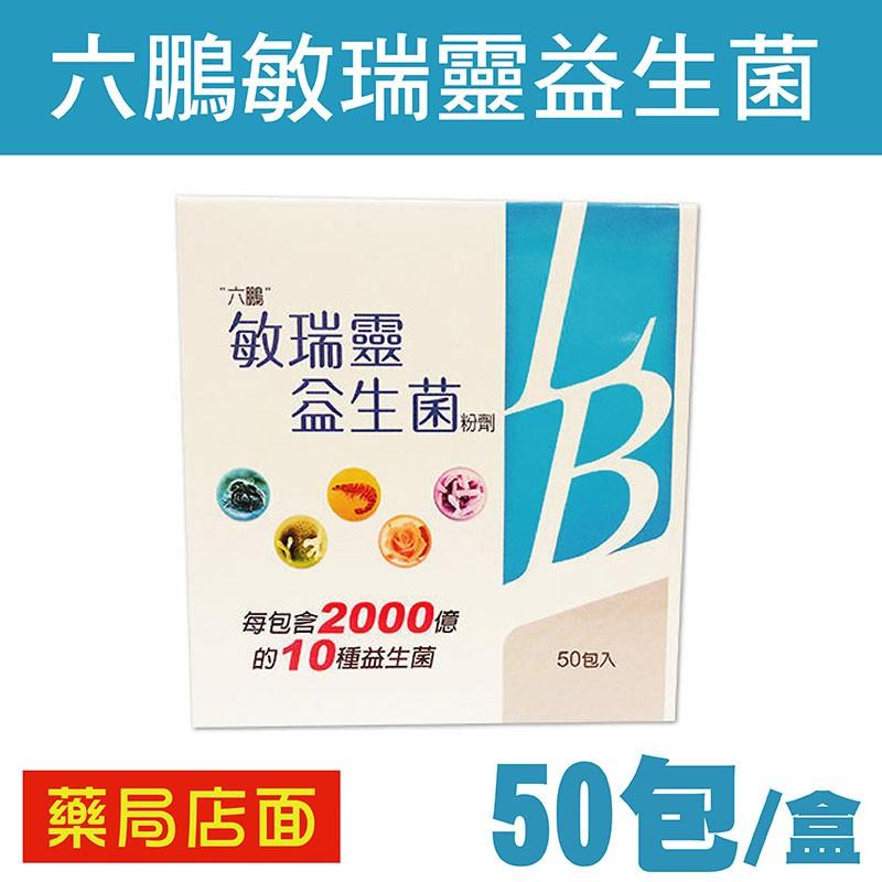 六鵬敏瑞靈益生菌(50包/盒) 益生菌 鼠李糖桿菌【元康藥局】