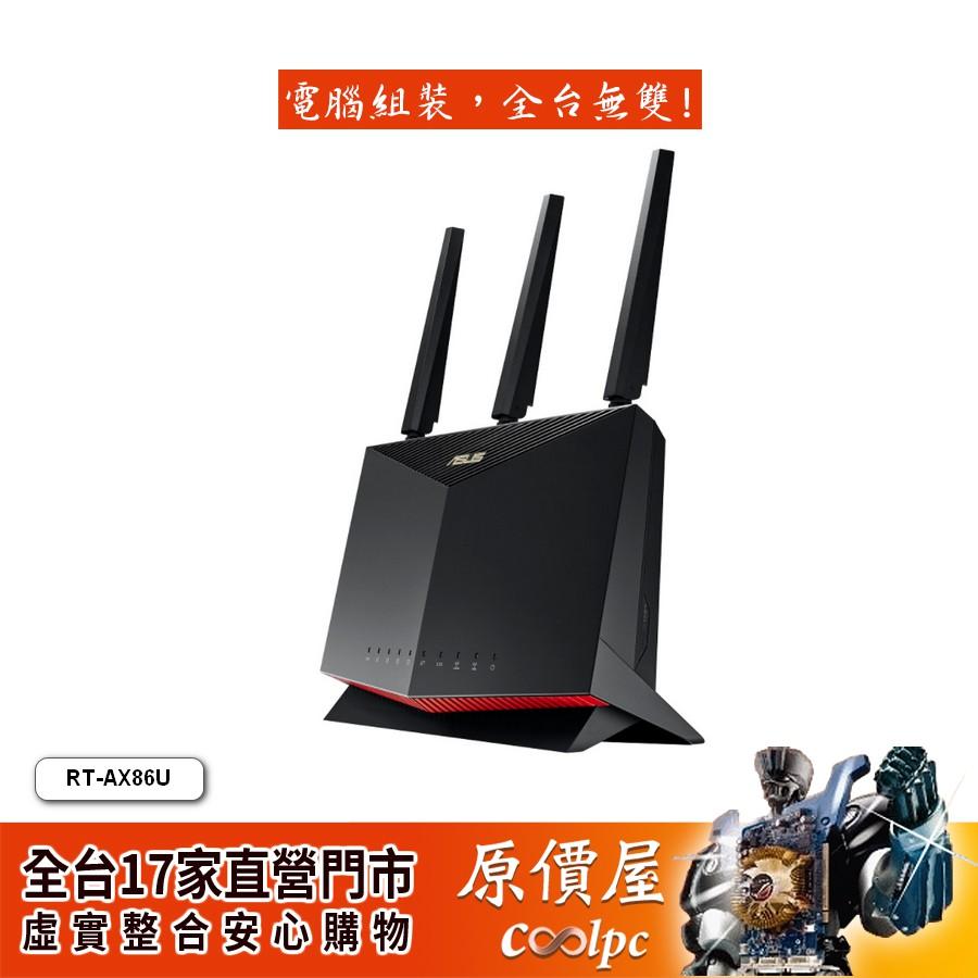 ASUS華碩 RT-AX86U【861+4804M】Wi-Fi6/2.5G埠/三年保固/路由器/原價屋