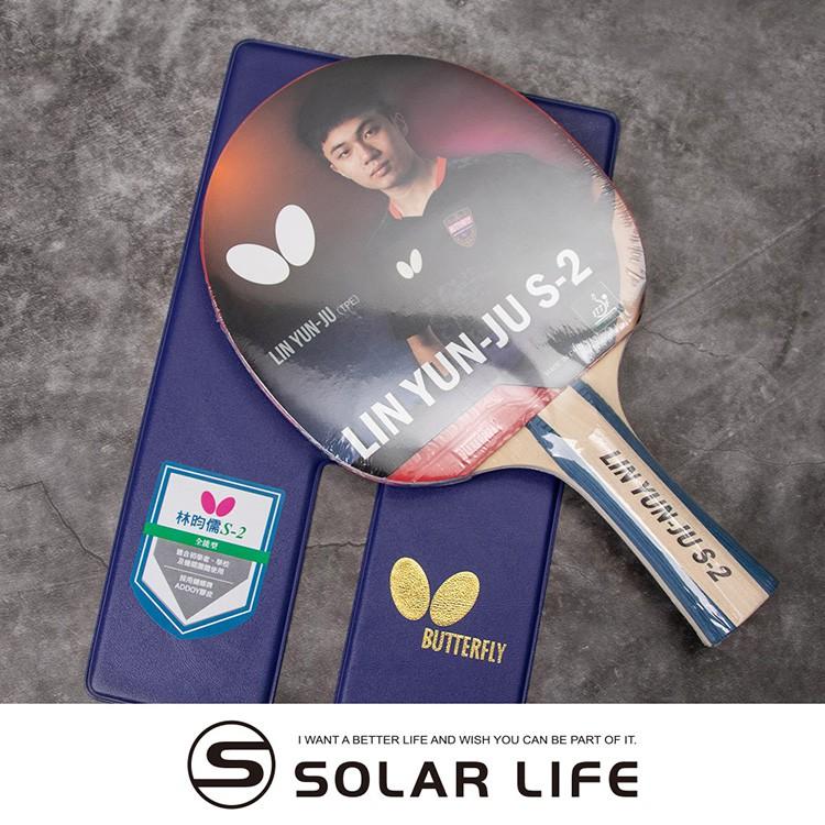 蝴蝶牌 BUTTERFLY 桌球拍負手板林昀儒S系列 Lin Yun-Ju S-2 桌球球拍 貼皮負手板 乒乓球拍