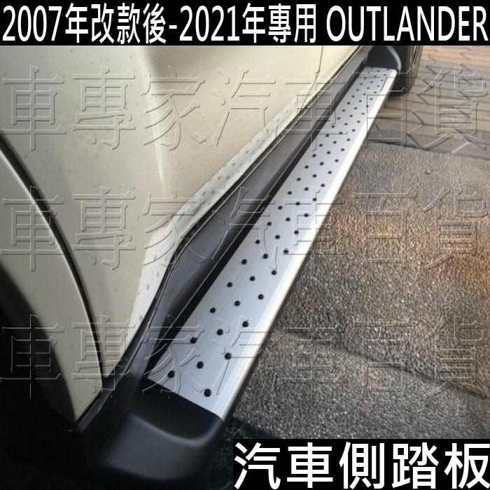 免運 2007年改款後-2021年 OUTLANDER 汽車 側踏板 側踏 側保桿 防撞桿 登車踏板 迎賓踏板 三菱