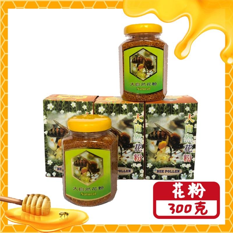 |2020自產自銷|花粉300克&1000克 100%純正蜂蜜 【銘亭養蜂場】產地直送 天然新鮮