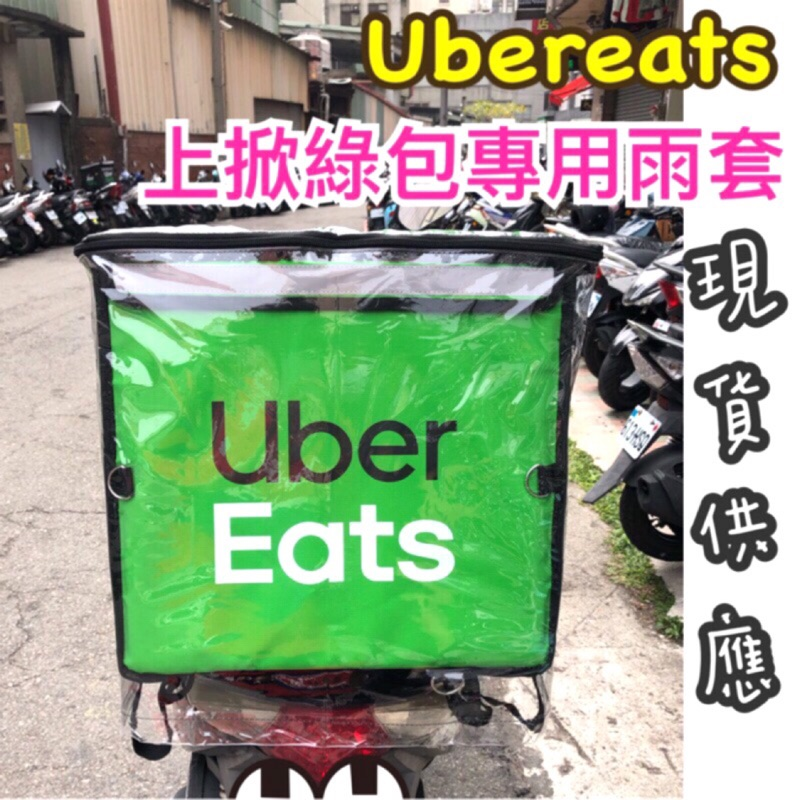 🔥現貨免等🔥Ubereats雨套uber eats雨套.Foodpanda