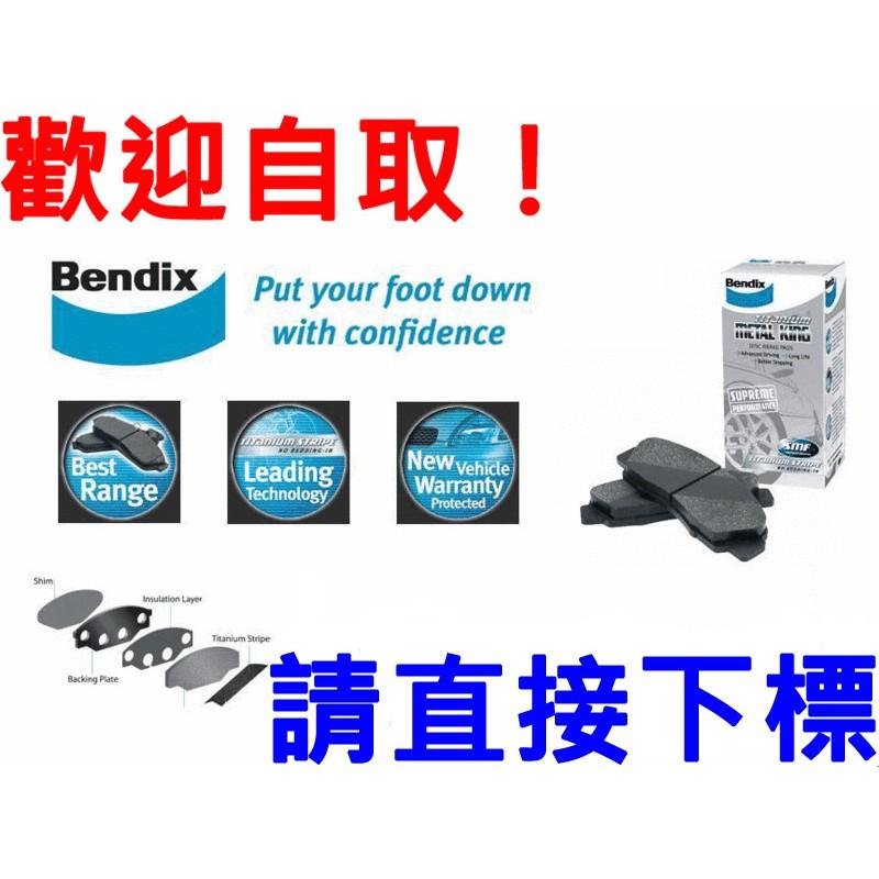 【可自取】BENDIX金屬王鈦條紋 X-TRAIL TEANA ROGUE SUPER SENTRA【後碟】煞車片來令片