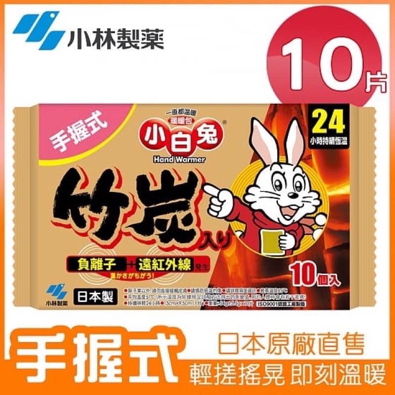 [當日快出]日本小林製藥 小白兔竹炭暖暖包(手握式)24H 10片/包