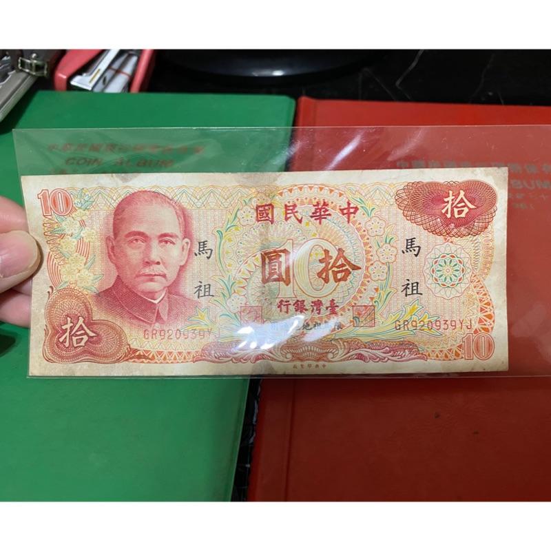 民國65年10元紙鈔(限馬祖地區通用)