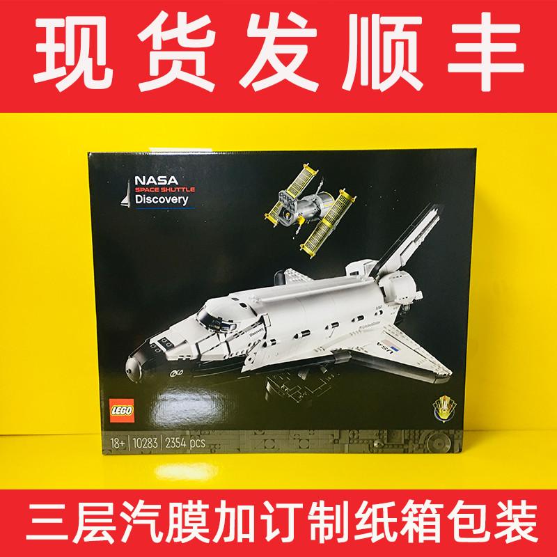 LEGO樂高創意系列10283發現號太空梭男女拼裝積木玩具收藏禮物