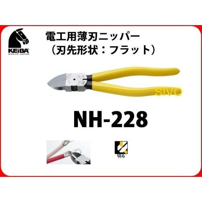 日本馬牌 KEIBA NH-228 電工斜口鉗 薄刃