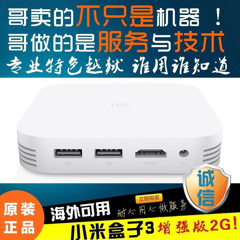 【在台現貨】小米電視Xiaomi小米盒子3增強版高配WIFI網絡越獄4K電視機頂盒全能破解版