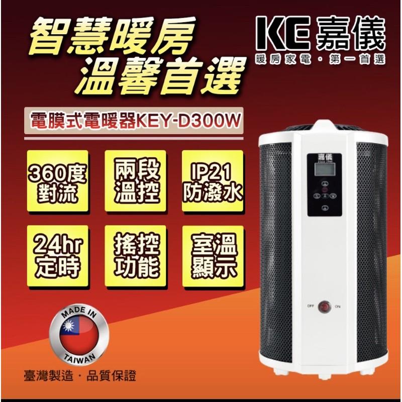 【二手近全新】KE嘉儀旋風式電膜電暖器KEY-D300W 不乾燥不耗氧 冬日必備 保暖 即熱