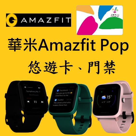 現貨🔥華米Amazfit pop NFC手錶 血氧檢測 悠遊卡 ic門禁 小米手環6 模擬門禁 小米手錶 紅米